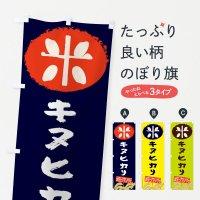 のぼり キヌヒカリ のぼり旗