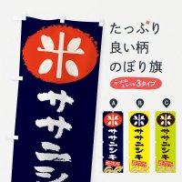 のぼり ササニシキ のぼり旗