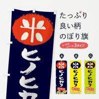 のぼり ヒノヒカリ のぼり旗
