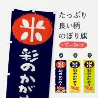 のぼり 彩のかがやき のぼり旗