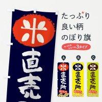 のぼり 直売所 のぼり旗