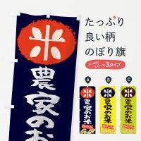 のぼり 農家のお米 のぼり旗