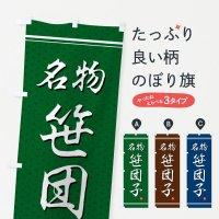 のぼり 笹団子 のぼり旗