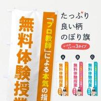 のぼり 無料体験授業/学習塾・予備校 のぼり旗