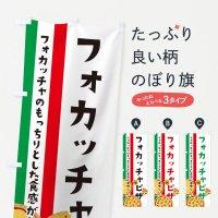 のぼり フォカッチャピザ のぼり旗