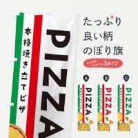 のぼり PIZZA のぼり旗