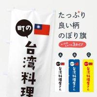 のぼり 台湾料理屋さん のぼり旗