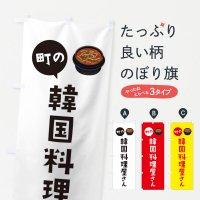 のぼり 韓国料理屋さん のぼり旗