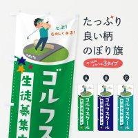のぼり ゴルフスクール のぼり旗