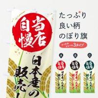 のぼり 日本産のお米を販売します のぼり旗