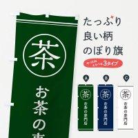 のぼり お茶の専門店 のぼり旗