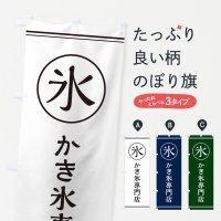 のぼり 氷/かき氷専門店 のぼり旗