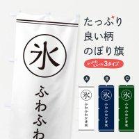 のぼり 氷/ふわふわかき氷 のぼり旗