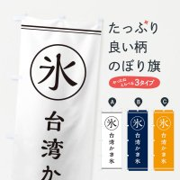 のぼり 氷/台湾かき氷 のぼり旗