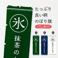のぼり 氷/抹茶のかき氷 のぼり旗