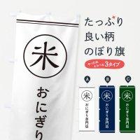のぼり 米/おにぎり専門店 のぼり旗