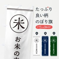のぼり 米/お米の専門店 のぼり旗