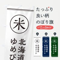 のぼり 米/北海道産 のぼり旗