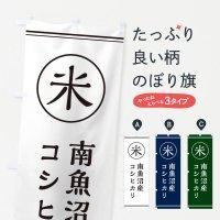 のぼり 米/南魚沼産 のぼり旗