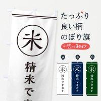 のぼり 米/精米できます のぼり旗