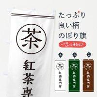 のぼり 茶/紅茶専門店 のぼり旗