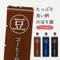 のぼり 豆/コーヒー豆専門店 のぼり旗