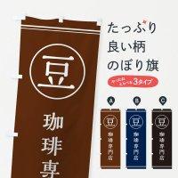 のぼり 豆/珈琲専門店 のぼり旗