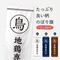 のぼり 地鶏専門店 のぼり旗