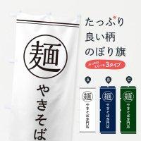 のぼり 麺/やきそば専門店 のぼり旗