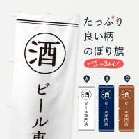 のぼり 酒/ビール専門店 のぼり旗
