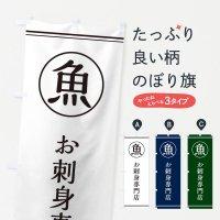 のぼり 魚/お刺身専門店 のぼり旗