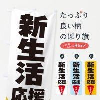 のぼり 新生活応援SALE のぼり旗