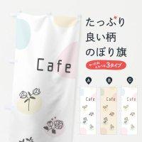 のぼり カフェ・Cafe のぼり旗