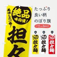 のぼり 担々麺 のぼり旗