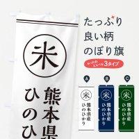 のぼり 熊本県産ひのひかり のぼり旗