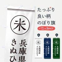 のぼり 米/兵庫県産きぬひかり のぼり旗