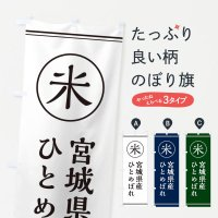 のぼり 米/宮城県産ひとめぼれ のぼり旗