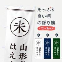 のぼり 米/山形県産はえぬき のぼり旗