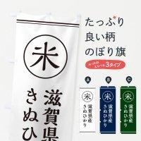 のぼり 米/滋賀県産きぬひかり のぼり旗