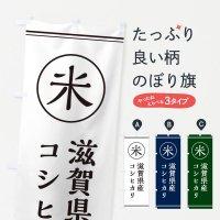 のぼり 米/滋賀県産コシヒカリ のぼり旗