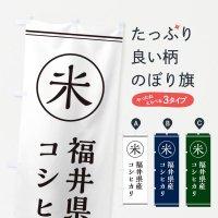 のぼり 米/福井県産コシヒカリ のぼり旗