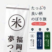 のぼり 米/福岡県産夢つくし のぼり旗