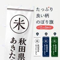 のぼり 米/秋田県産あきたこまち のぼり旗