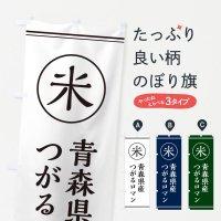 のぼり 米/青森県産つがるロマン のぼり旗