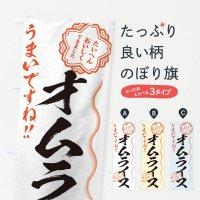 のぼり オムライス/習字・書道風 のぼり旗