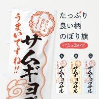 のぼり サムギョプサル/習字・書道風 のぼり旗