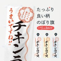 のぼり チキンライス/習字・書道風 のぼり旗