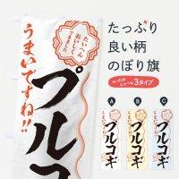 のぼり プルコギ/習字・書道風 のぼり旗