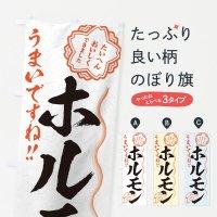 のぼり ホルモン/習字・書道風 のぼり旗
