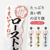 のぼり ローストポーク/習字・書道風 のぼり旗